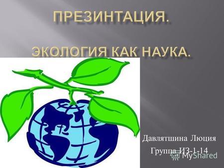 экология как наука о окружающей среде доклад