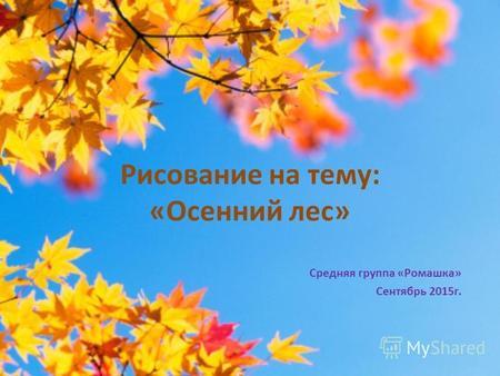Картинки и иконки по теме осень сентябрь