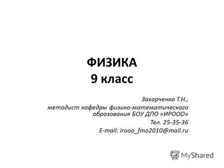 Должностная Инструкция Методиста Кафедры Дпо