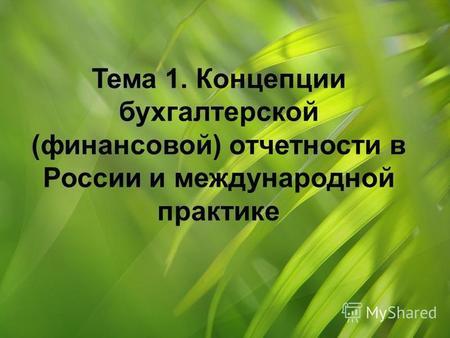 Презентация на тему КУРСОВАЯ РАБОТА по дисциплине Бухгалтерская  Тема 1 Концепции бухгалтерской финансовой отчетности в России и международной практике