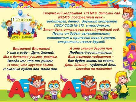 Поздравления коллективу детскому саду