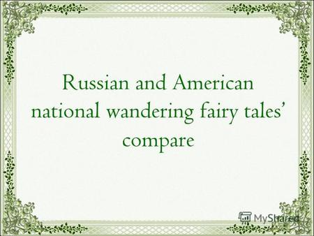 Russian and American national wandering fairy tales compare.