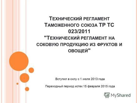 «ТР ТС 025/2012. Технический регламент Таможенного союза.»