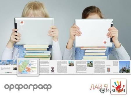 """Проект """"100 новых учебников"""" откроет молодежи путь в светлое."""