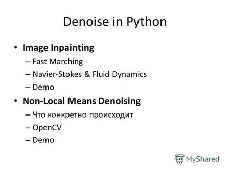 Denoise in Python Image Inpainting – Fast Marching – Navier-Stokes & Fluid Dynamics – Demo Non-Local Means Denoising – Что конкретно происходит – OpenCV.