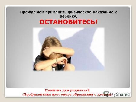 http://www.myshared.ru/thumbs/25/1281804/big_thumb.jpg