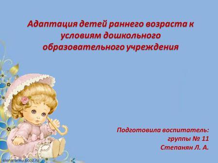 Программа по адаптации детей раннего возраста к условиям