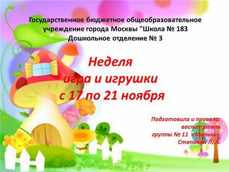 e9d846926c4b Неделя игра и игрушки с 17 по 21 ноября 2013 г. Подготовила и провела