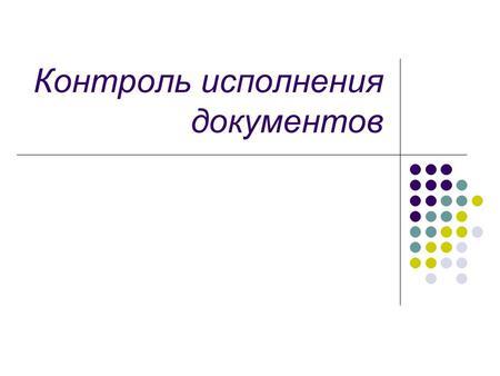 контроль исполнения документов образец