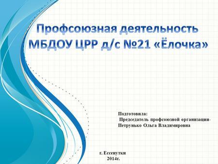 Презентация О Профсоюзной Организации