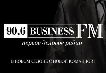 РАДИОСТАНЦИЯ BUSINESS FM ПЕРВОЕ ДЕЛОВОЕ РАДИО Радиостанция Business FM - это весь спектр деловых и потребительских новостей, собранная воедино вся необходимая.