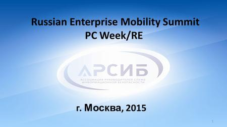 1 Russian Enterprise Mobility Summit PC Week/RE г. Москва, 2015.