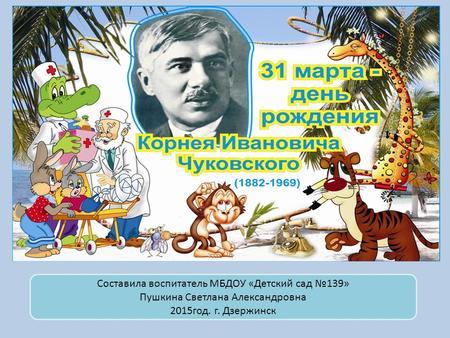 презентация для детей знакомство с москвой