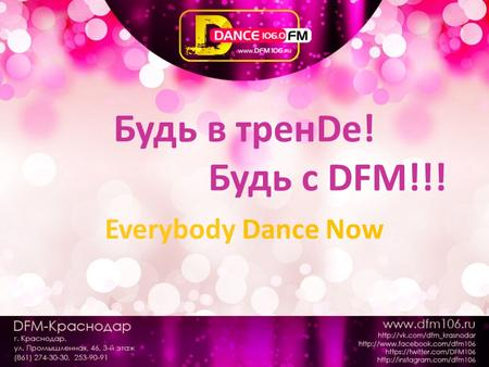 Будь в тренDe! Будь с DFM!!! Everybody Dance Now.