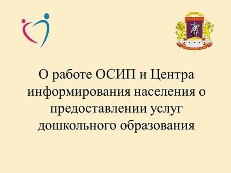 Центр информирования населения о предоставлении образовательных услуг