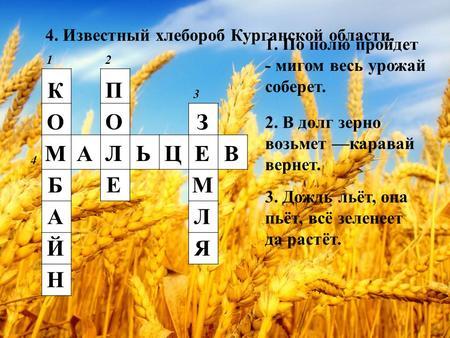долг зерно возьмет каравай вернет