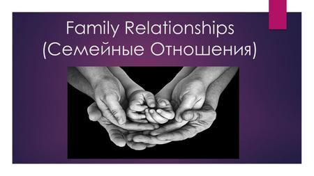 Family Relationships (Семейные Отношения). Family How could you describe the word family? First of all family means a close unit of parents and their.