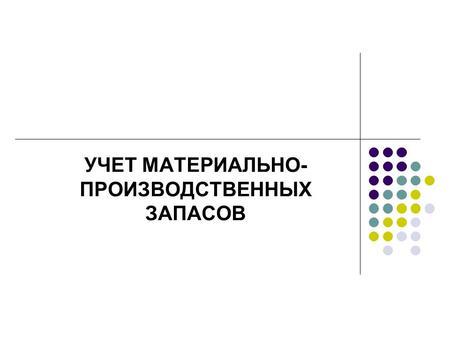 Презентация на тему Учет материально производственных запасов  УЧЕТ МАТЕРИАЛЬНО ПРОИЗВОДСТВЕННЫХ ЗАПАСОВ В соответствии с ПБУ 5 01 Учет материально