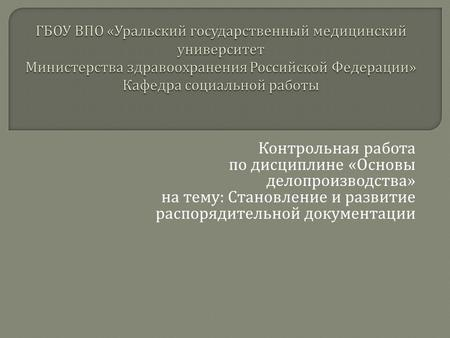 Учебник Т.В. Кузнецова Делопроизводство Онлайн