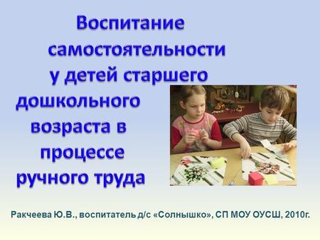 b4d3491c6722 Презентация на тему
