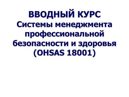 получить OHSAS 18001 в Кунгуре