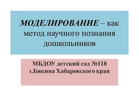 Презентация на тему методы научного познания