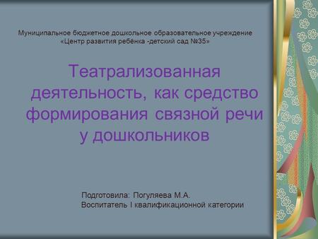 Презентация на тему Презентация к занятию по развитию речи  Театрализованная деятельность как средство формирования связной речи у дошкольников Муниципальное бюджетное дошкольное образовательное