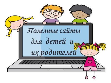 Портал Солнышко для детей родителей педагогов