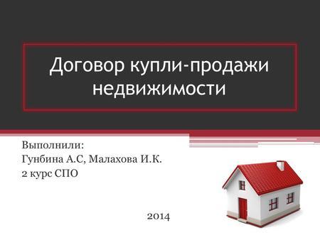 Характеристика Договора Купли Продажи Недвижимости