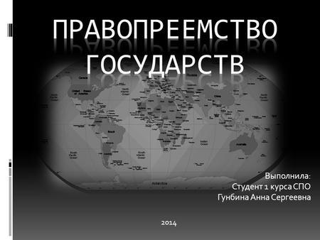 Устная форма международного договора именуется «джентльменским соглашением».