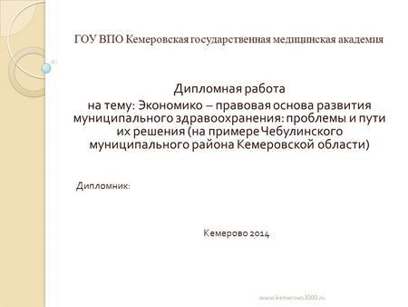 Презентация на тему Дипломная работа Учет и анализ оплаты  ГОУ ВПО Кемеровская государственная медицинская академия Дипломная работа на тему Экономико правовая основа развития