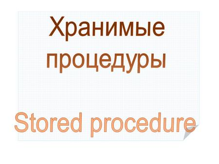 Типы хранимых процедур System stored procedures User-defined stored procedures Temporary stored procedures.