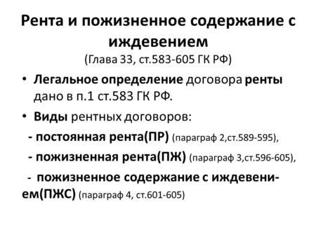 договор ренты гражданский кодекс рф