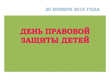 Всероссийский День Правовой Помощи Детям Презентация Скачать