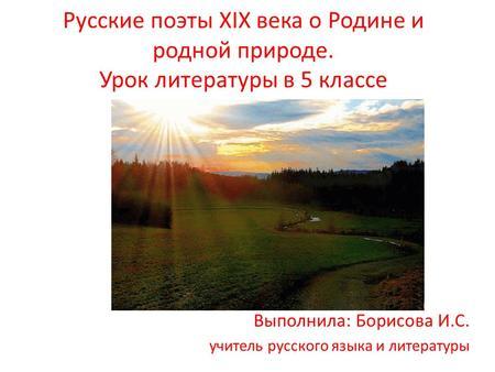 Стихотворения о природе русских поэтов 19 века