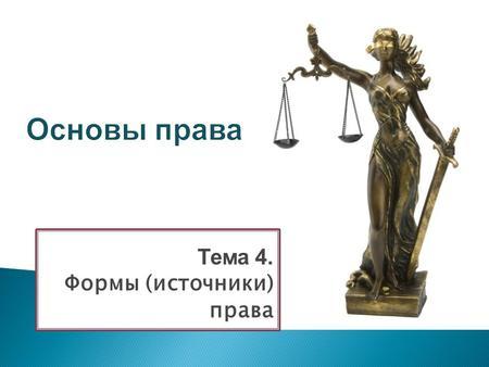 понятие и виды источников гражданского права реферат