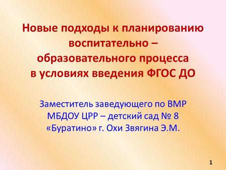 Приказ о внедрении ФГОС в ДОУ   Официальный сайт