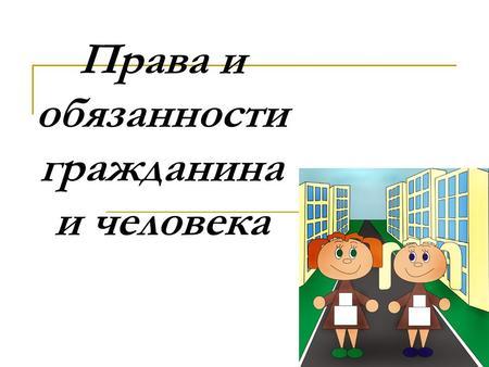 Права и обязанности граждан рк реферат 9073