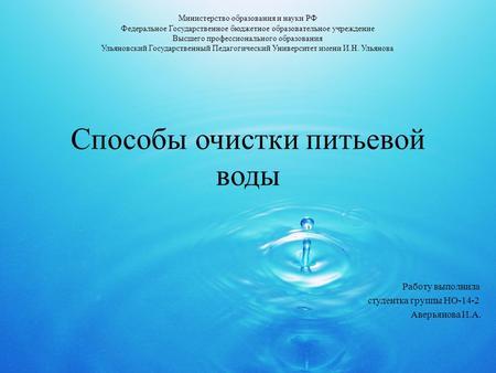 Презентация на тему Способы очищения питьевой воды основанные  Способы очистки питьевой воды Работу выполнила студентка группы НО 14 2 Аверьянова И
