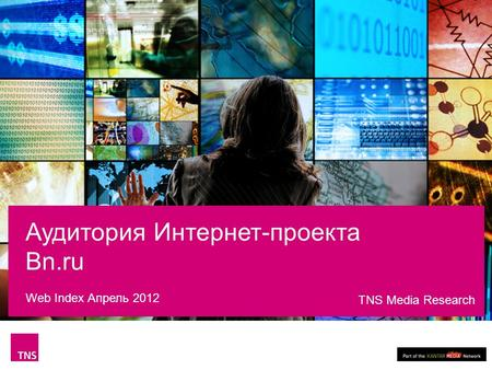 Аудитория Интернет-проекта Bn.ru Web Index Апрель 2012 TNS Media Research.