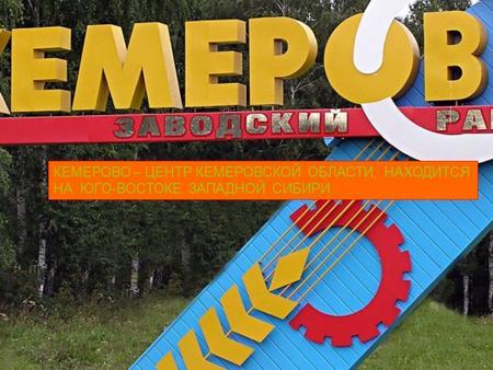 знакомства в междуреченске кемеровской области без регистрации