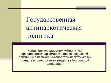 Профилактика правонарушений связанных с незаконным оборотом
