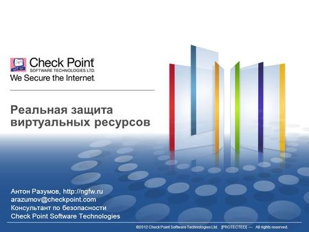 ©2012 Check Point Software Technologies Ltd. [PROTECTED] All rights reserved. Реальная защита виртуальных ресурсов Антон Разумов, arazumov@checkpoint.com.