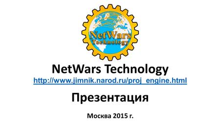 NetWars Technology engine.html engine.html Презентация Москва 2015 г.