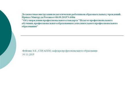 проект приказа по разработке должностной инструкции