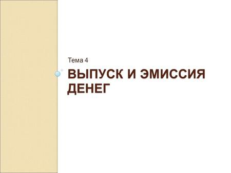 Презентация на тему Курсовая работа Наличные деньги процесс  ВЫПУСК И ЭМИССИЯ ДЕНЕГ Тема 4 План 1 Понятие и отличия выпуска денег и