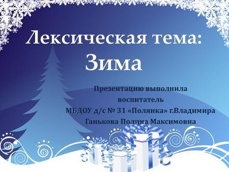 Занятия с презентацией на тему пришла зима