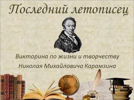 Презентацию на тему карамзин николай михайлович