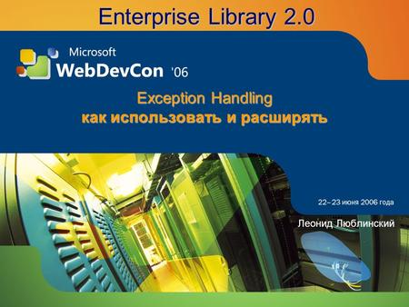 Exception Handling как использовать и расширять Леонид Люблинский Enterprise Library 2.0.