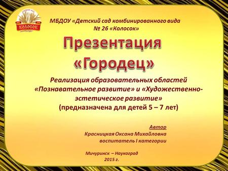 знакомство с городецкой росписью презентация